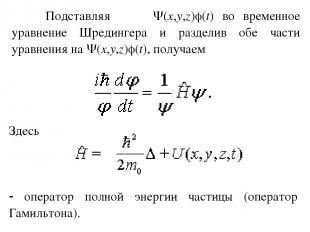 Подставляя (x,y,z) (t) во временное уравнение Шредингера и разделив обе части ур