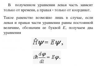 В полученном уравнении левая часть зависит только от времени, а правая только от