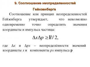 9. Соотношение неопределенностей Гейнзенберга Соотношение или принцип неопределе