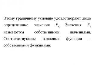 Этому граничному условию удовлетворяют лишь определенные значения En. Значения E
