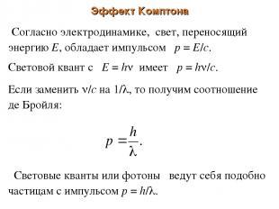 Эффект Комптона Согласно электродинамике, свет, переносящий энергию Е, обладает