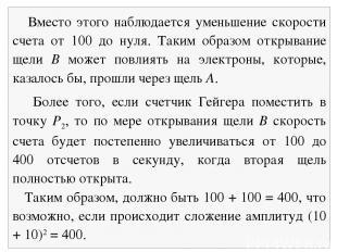 Вместо этого наблюдается уменьшение скорости счета от 100 до нуля. Таким образом