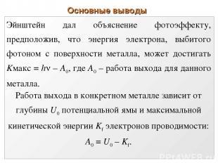 Основные выводы Эйнштейн дал объяснение фотоэффекту, предположив, что энергия эл