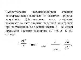 Существование коротковолновой границы непосредственно вытекает из квантовой прир