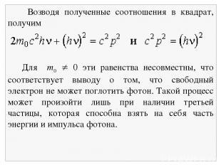 Возводя полученные соотношения в квадрат, получим Для m0 0 эти равенства несовме