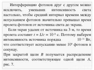 Интерференцию фотонов друг с другом можно исключить, уменьшив интенсивность свет