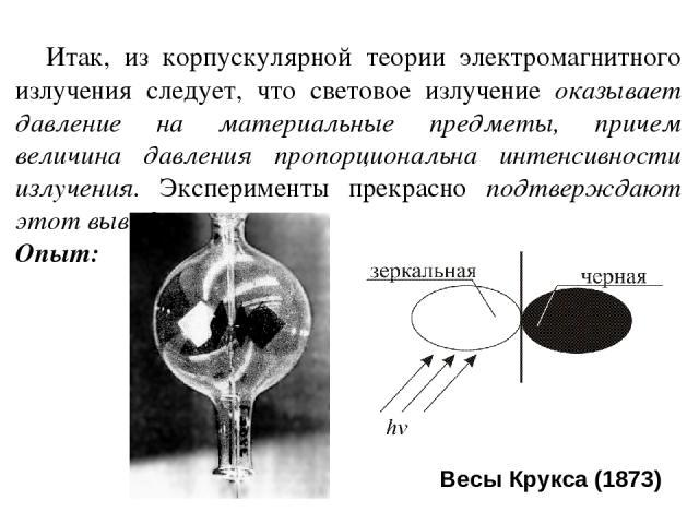 Итак, из корпускулярной теории электромагнитного излучения следует, что световое излучение оказывает давление на материальные предметы, причем величина давления пропорциональна интенсивности излучения. Эксперименты прекрасно подтверждают этот вывод:…