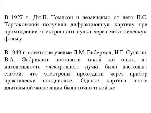 В 1927 г. Дж.П. Томпсон и независимо от него П.С. Тартаковский получили дифракционную картину при прохождении электронного пучка через металлическую фольгу. В 1949 г. советские ученые Л.М. Биберман, Н.Г. Сушкин, В.А. Фабрикант поставили такой же опы…