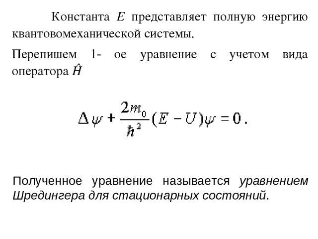 Константа Е представляет полную энергию квантовомеханической системы. Полученное уравнение называется уравнением Шредингера для стационарных состояний. Перепишем 1- ое уравнение с учетом вида оператора Ĥ