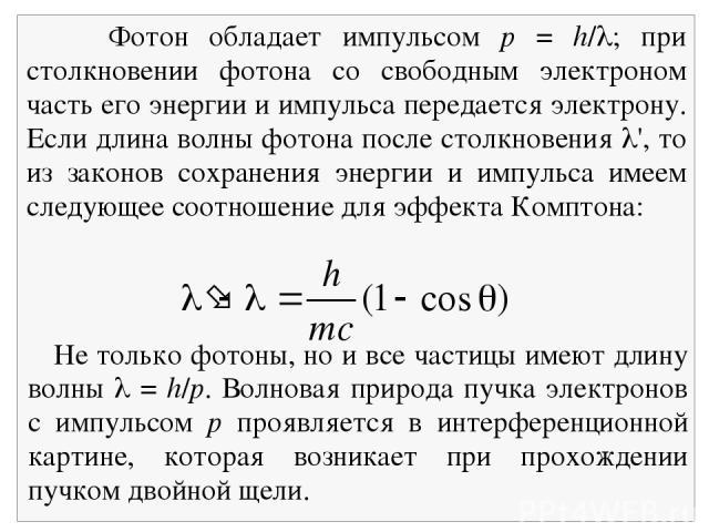 Фотон обладает импульсом р = h/ ; при столкновении фотона со свободным электроном часть его энергии и импульса передается электрону. Если длина волны фотона после столкновения ', то из законов сохранения энергии и импульса имеем следующее соотношени…