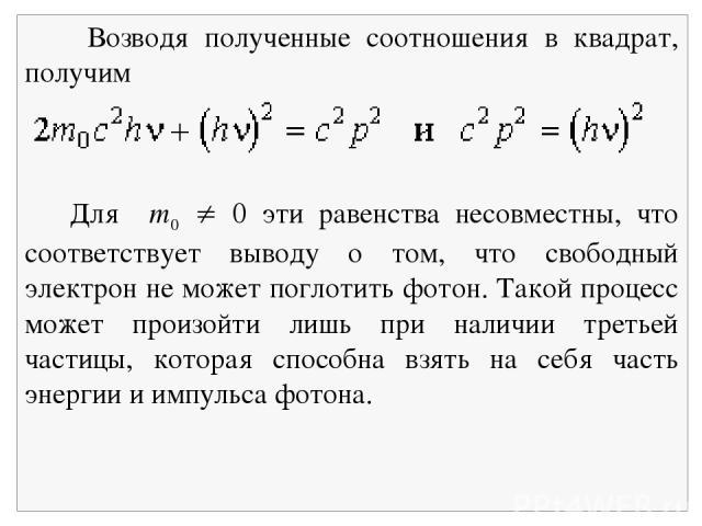 Возводя полученные соотношения в квадрат, получим Для m0 0 эти равенства несовместны, что соответствует выводу о том, что свободный электрон не может поглотить фотон. Такой процесс может произойти лишь при наличии третьей частицы, которая способна в…