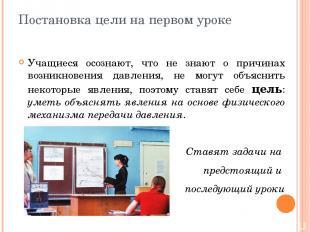 Постановка цели на первом уроке Учащиеся осознают, что не знают о причинах возни