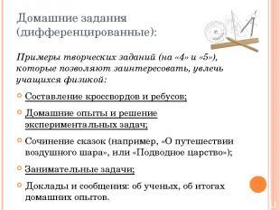 Домашние задания (дифференцированные): Примеры творческих заданий (на «4» и «5»)