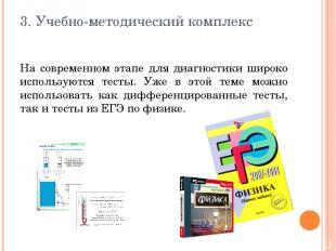3. Учебно-методический комплекс На современном этапе для диагностики широко испо