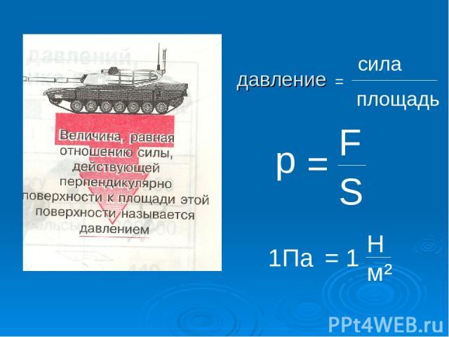 давление = сила площадь р = F S 1Па = 1 Н м²