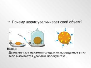 Почему шарик увеличивает свой объем? Вывод: Давление газа на стенки ссуда и на п
