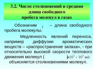 3.2. Число столкновений и средняя длина свободного пробега молекул в газах Обозн