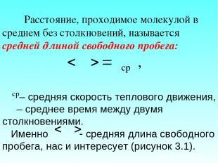 Расстояние, проходимое молекулой в среднем без столкновений, называется средней