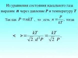 Из уравнения состояния идеального газа выразим n через давление P и температуру