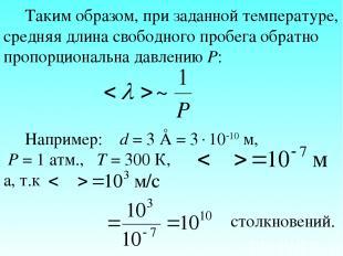 Таким образом, при заданной температуре, средняя длина свободного пробега обратн