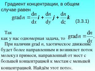 Градиент концентрации, в общем случае равен . (3.3.1) Так как у нас одномерная з