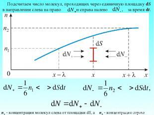 Подсчитаем число молекул, проходящих через единичную площадку dS в направлении с