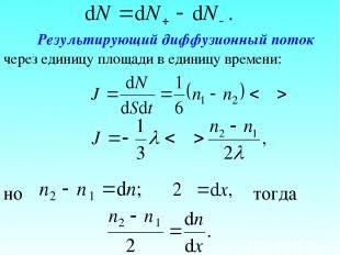 Результирующий диффузионный поток через единицу площади в единицу времени: но то