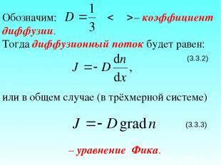Обозначим: – коэффициент диффузии. Тогда диффузионный поток будет равен: (3.3.2)