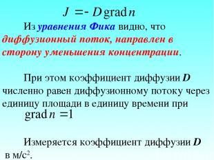 Из уравнения Фика видно, что диффузионный поток, направлен в сторону уменьшения
