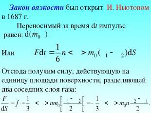 Закон вязкости был открыт И. Ньютоном в 1687 г. Переносимый за время dt импульс