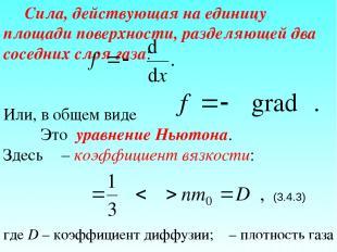 Сила, действующая на единицу площади поверхности, разделяющей два соседних слоя