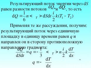 Результирующий поток энергии через dS равен разности потоков и , то есть Применя