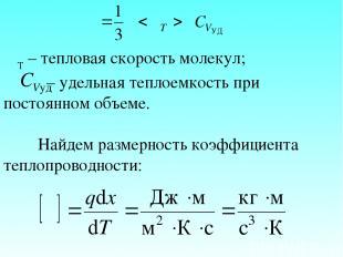 υТ – тепловая скорость молекул; – удельная теплоемкость при постоянном объеме. Н