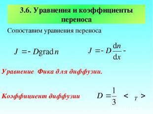 3.6. Уравнения и коэффициенты переноса Сопоставим уравнения переноса Уравнение Ф