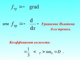 или Уравнение Ньютона для трения. Коэффициент вязкости:
