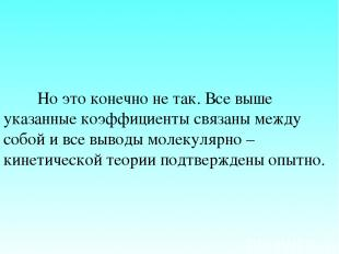 Но это конечно не так. Все выше указанные коэффициенты связаны между собой и все
