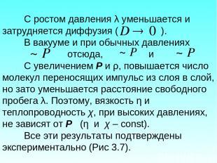 С ростом давления λ уменьшается и затрудняется диффузия ( ). В вакууме и при обы