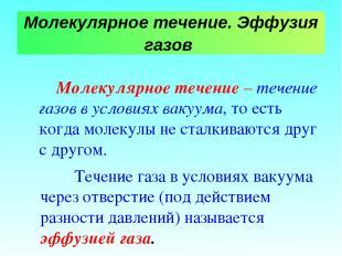 Молекулярное течение. Эффузия газов Молекулярное течение – течение газов в услов