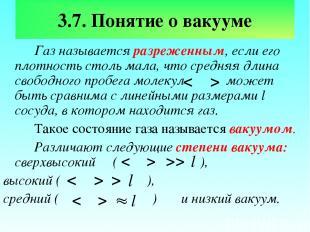 3.7. Понятие о вакууме Газ называется разреженным, если его плотность столь мала