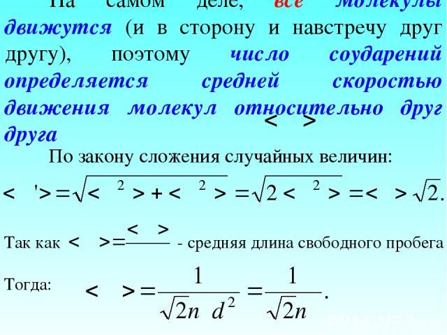 На самом деле, все молекулы движутся (и в сторону и навстречу друг другу), поэтому число соударений определяется средней скоростью движения молекул относительно друг друга По закону сложения случайных величин: Так как - средняя длина свободного проб…