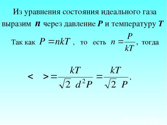 Из уравнения состояния идеального газа выразим n через давление P и температуру Т Так как , то есть тогда