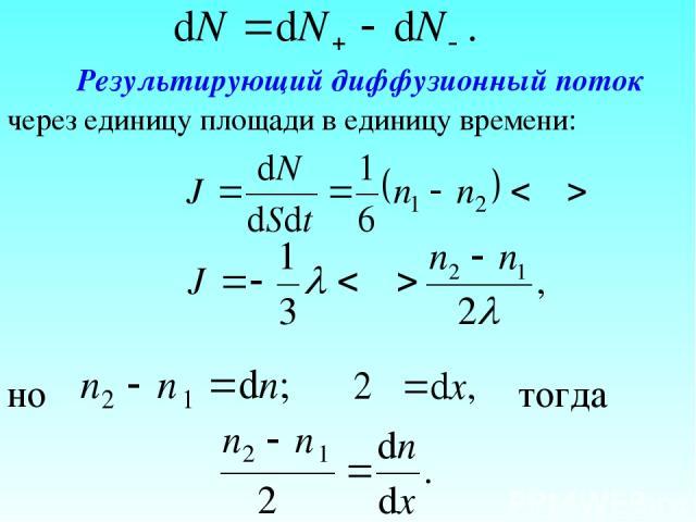 Результирующий диффузионный поток через единицу площади в единицу времени: но тогда