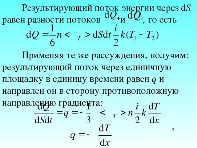 Результирующий поток энергии через dS равен разности потоков и , то есть Применяя те же рассуждения, получим: результирующий поток через единичную площадку в единицу времени равен q и направлен он в сторону противоположную направлению градиента: ,