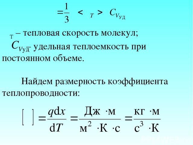 υТ – тепловая скорость молекул; – удельная теплоемкость при постоянном объеме. Найдем размерность коэффициента теплопроводности: