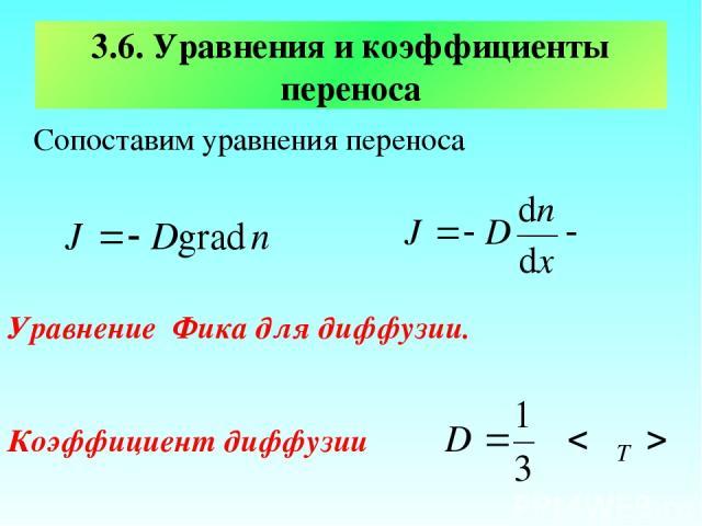 3.6. Уравнения и коэффициенты переноса Сопоставим уравнения переноса Уравнение Фика для диффузии. Коэффициент диффузии