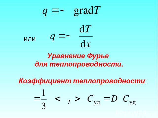или Уравнение Фурье для теплопроводности. Коэффициент теплопроводности: