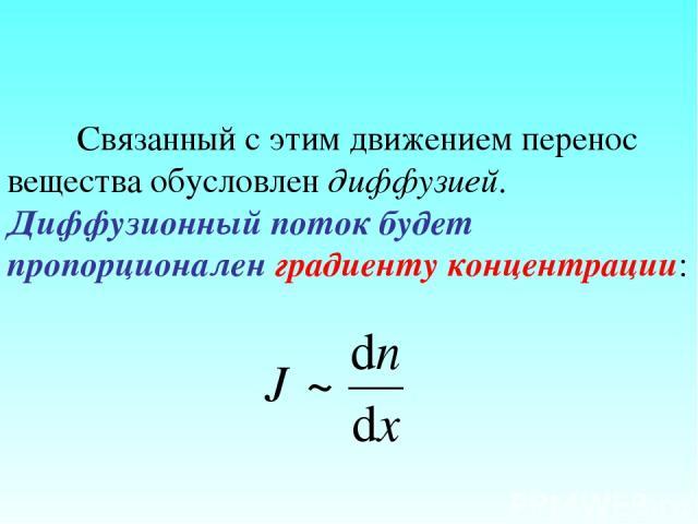 Связанный с этим движением перенос вещества обусловлен диффузией. Диффузионный поток будет пропорционален градиенту концентрации: