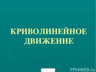 КРИВОЛИНЕЙНОЕ ДВИЖЕНИЕ 900igr.net