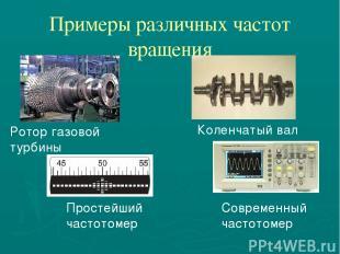 Примеры различных частот вращения Простейший частотомер Современный частотомер К