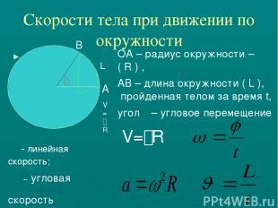 Скорости тела при движении по окружности А В L ОА – радиус окружности – ( R ) ,